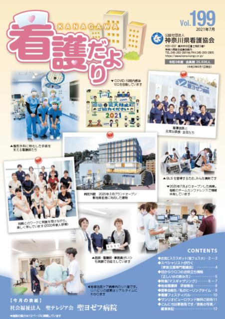 神奈川県看護協会「看護だより」表紙