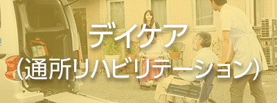 デイケア(通所リハビリテーション)
