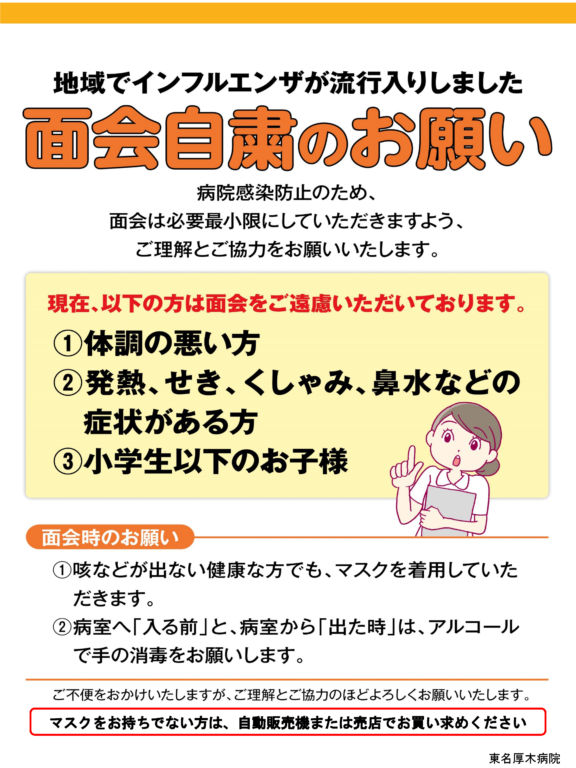 重要】インフルエンザの流行に伴う面会自粛のお願い | お知らせ | 東名 ...