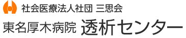 東名厚木病院 透析センター | 社会医療法人社団三思会